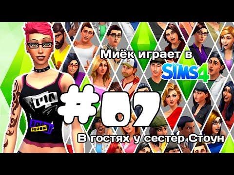 [Let's Play] Миёк играет в the Sims 4: #07 - Заглянем к девчонкам