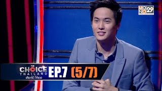THE CHOICE THAILAND เลือกได้ให้เดต : EP.07 Part 5/7 : 07 พ.ย. 2558