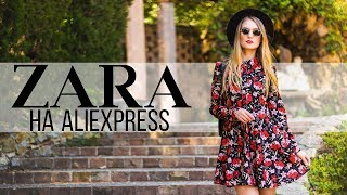 ZARA на ALIEXPRESS 4 | ОРИГИНАЛЫ И РЕПЛИКИ С КОЛЛЕКЦИИ 2018 | Одежда c алиэкспресс #SACVOYAGE