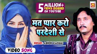 Mat Pyar Karo Pardesi Se || With Lyrics || Original   - YouTube