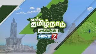 En Tamilnadu Express News   20.07.2018   News7 Tamil