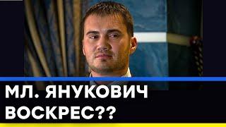 Магическое воскрешение: куда на самом деле делся сын Януковича  — Секретный фронт, 01.06