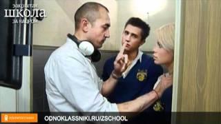 Сериал Закрытая школа, Как снимали поцелуй Макса и Юли