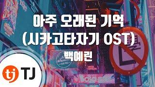 [TJ노래방] 아주오래된기억(시카고타자기OST) - 백예린 / TJ Karaoke
