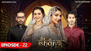 Watch Ishqiya Episode 23 Teaser Here: https://www.youtube.com/watch?v=TEpPlk3lWAU&feature=youtu.be  Subscribe: https://www.youtube.com/arydigitalasia  Download  ARY ZAP APP :https://l.ead.me/bb9zI1  Ishqiya | The Story Of Love, Trust & Betrayal  Not everyone gets to live with the person they love. Most people end up marrying someone else or no one at all, for that matter. However, only a few succeed to start living with their loved ones. Ishqiya is the story of two people madly in love with each other, but could not end up together.  Ramsha Khan as Hamna is a soft-hearted and loving girl who sacrifices her love to uphold her father's will.  Hania Amir as Roomi is Hamna's younger sister. She is a simple and straight forward girl who enjoys life to the fullest.  Feroz Khan as Hamza is a very sensitive young man who very passionately loves Hamna but destiny comes to play.  Hamna and Hamza are college friends, deeply and madly in love with each other. Hamna is waiting for the right time to disclose this news to her family, while her father (Siddiqui Sahib) is looking for a good match for her elsewhere. One of his close friends, Kashif gives Hamna's proposal for his son Azeem. Upon her ailing father's request, Hamna had to sacrifice her love and marries Azeem. Now Hamza feels betrayed and eager to take revenge.  Hamna and Hamza 's love story comes to an end, as she obeys her father's wish and marries someone else.  Gohar Rasheed as Azeem is a simple and devoted husband. Supports his wife after coming to know her past as well.  Related: Jhooti | A tale of lies and betrayals  Azeem and Hamna start a new life and despite constant blackmailing from Hamza.  Roomi is very happy to marry Hamza. She is not aware that she is being victimized for her sister's revenge.  Shabbir Jan as Mr. Siddiqui and Kanza Malik as Mrs. Siddiqui are the parents of Hamna and Roomi.  Khalid Anum as Khalid and Seemi Pasha as Saman are the parents of Hamza. They are ready to do anything for their only