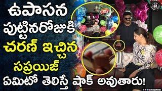 Ram Charan Surprise Gift To Upasana | Ram Charan Wife Upasana Birthday Celebrations | Telugu Panda