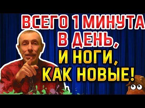 ВСЕГО 1 МИНУТА В ДЕНЬ, И НОГИ, КАК НОВЫЕ! Виталий Островский. Боли в коленях, боли в суставах, вены.