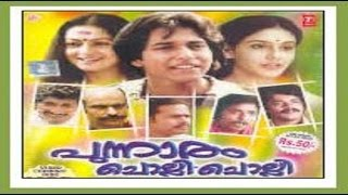 Punnaram Cholli Cholli 1985 | Malayalam Full Movie - YouTube