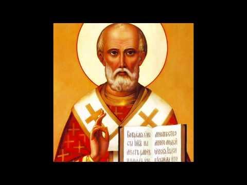 Молитва Николаю Чудотворцу изменяющая судьбу за 40 дней