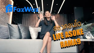 Video of Life Asoke Rama 9