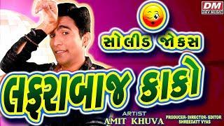 Amit Khuva New Comedy Video | Lafrabaj Kako | Latest NonStop Laughing Gujarati Jokes