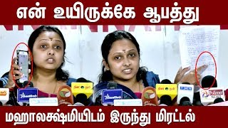 ஆதாரங்கள்  வெளியிட கூடாது என மிரட்டல் | Jayashree Press Meet | Jayashree vs Mahalakshmi | Eshwar