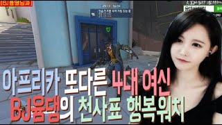 김이브님에 이어 또다른 4대여신 BJ윰댕님과의 행복한 오버워치