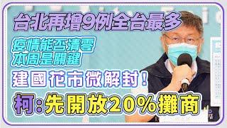 台北市本土病例+9 柯文哲最新防疫說明