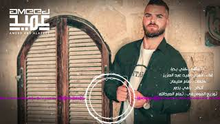 Ameed Adb Alazeez - Btes2alni Kanni bheba 2018 // عميد عبد العزيز - بتسألني كني بحبا تحميل MP3