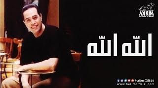 Hakim - ALLAH ALLAH | حكيم - الله الله