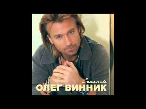 Олег Винник - День рождения