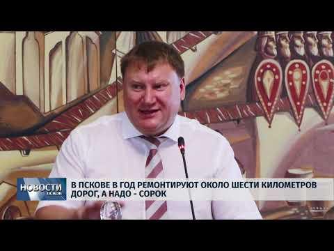23.05.2019 / Александр Братчиков отчитался о работе Администрации Пскова