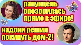 ДОМ 2 НОВОСТИ ♡ Раньше Эфира 21 марта 2019 (21.03.2019).
