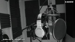 احمد الهرمي - ما انت ملكي تحميل MP3