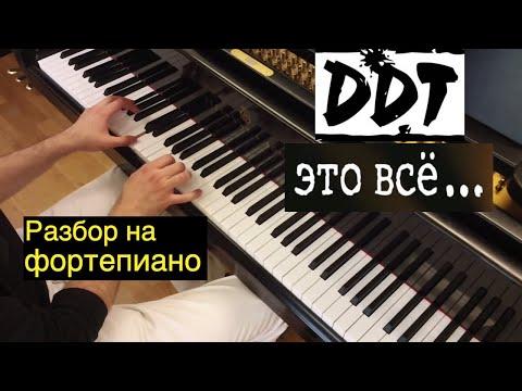 """Евгений, как сыграть ...? Урок 1: ДДТ - """"Это всё"""""""