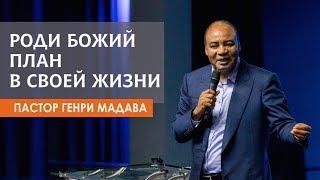 РОДИ БОЖИЙ ПЛАН В СВОЕЙ ЖИЗНИ // ГЕНРИ МАДАВА