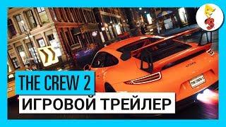 THE CREW 2 - E3 2017 - ИГРОВОЙ ТРЕЙЛЕР [RU]