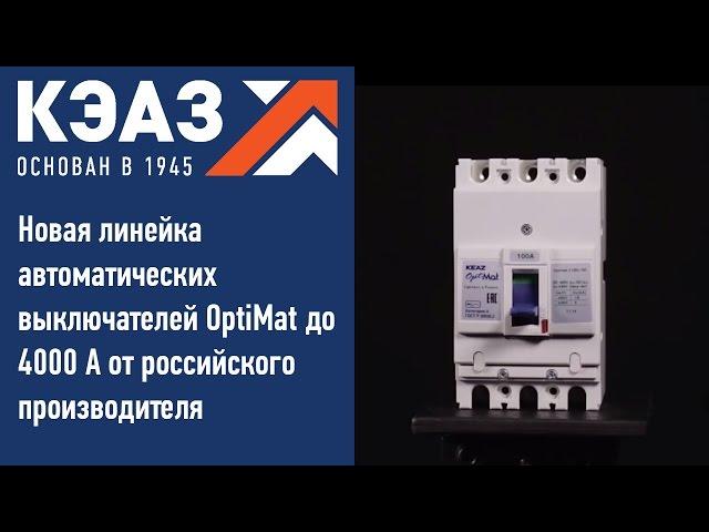 КЭАЗ: Новая линейка автоматических выключателей OptiMat до 4000 А от российского производителя