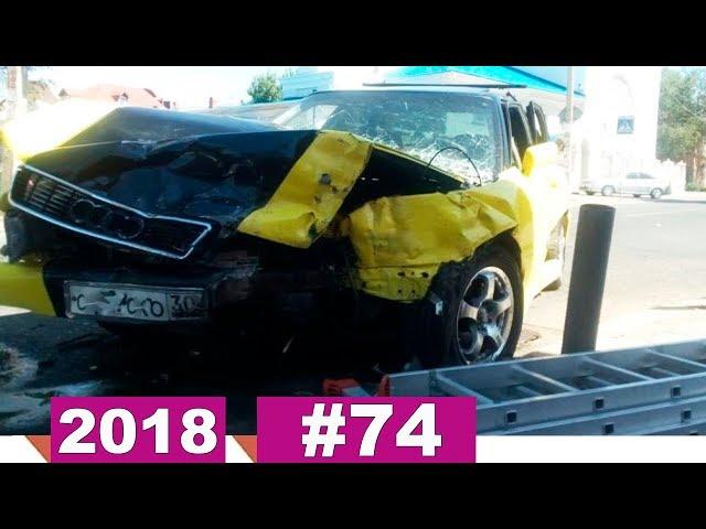 Новые записи АВАРИЙ и ДТП с видеорегистратора #74 Июнь 08.06.2018
