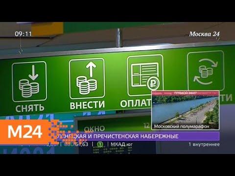 В какие случаях банки блокируют карты и счета - Москва 24
