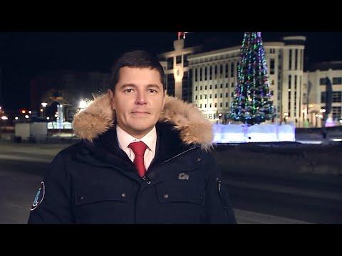 Новогоднее поздравление Губернатора ЯНАО Дмитрия Артюхова