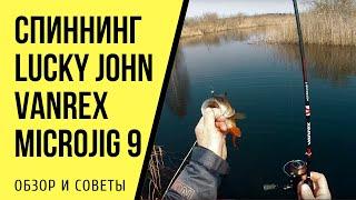 Lucky john vanrex microjig 9 2.28