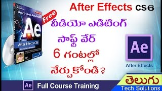 Adobe After Effects CS6 Tutorial in Telugu - Complete Tutorial in 6 Hours
