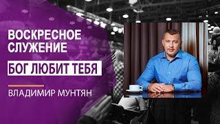 Владимир Мунтян - Бог любит тебя