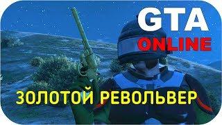 Нашёл самовзводный револьвер в GTA Online! Охота за сокровищами в открытой сессии