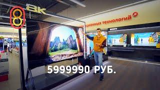 Самый дорогой телевизор — 6 МИЛЛИОНОВ рублей!