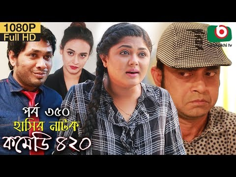 হাসির নতুন নাটক - কমেডি ৪২০ | Bangla Natok Comedy 420 EP 350 | AKM Hasan,Moushumi Hamid-Serial Drama