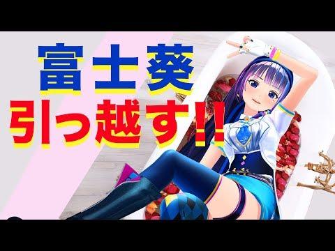 【富士葵】お引越しします!!!!!【新生活】#葵の生放送