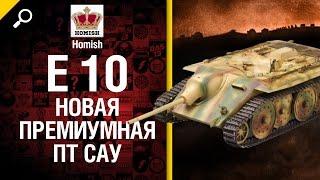 E 10 - Новая Премиум ПТ САУ - от Homish [World of Tanks]