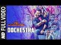 Dochestha Full Video Song | Jai Lava Kusa Video Songs | Jr NTR, Devi Sri Prasad Songs | Telugu Songs