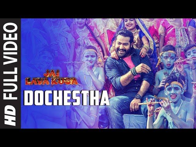 Dochestha Full Video Song | Jai Lava Kusa Movie Songs | NTR