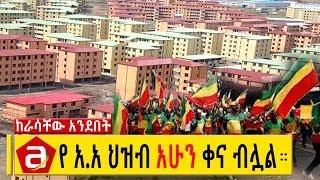 Ethiopia -የ አ.አ ህዝብ አሁን ቀና ብሏል።