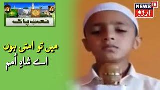 Naat E Paak | Main Toh Ummati Hoon, Aye Shah-E-Umam | News18 Urdu