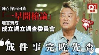 陳百祥贊成警察「以暴止暴」 唔覺香港變得悲哀:撕裂就撕裂!