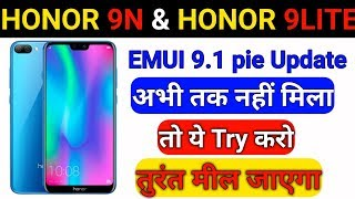 honor 9 lite emui 9 update - मुफ्त ऑनलाइन