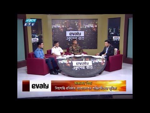 Ekusher Raat   বিষয়: বিশ্বশান্তি প্রতিষ্ঠায় বাংলেদেশের শান্তিরক্ষীদের ভূমিকা   29 May 2021   ETV
