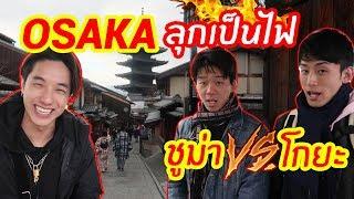 โดนตบหน้ากลางญี่ปุ่น!! ตะลุยโอซาก้าและเกียวโตใน1วันฉบับฮา!!! | KAYAVINE