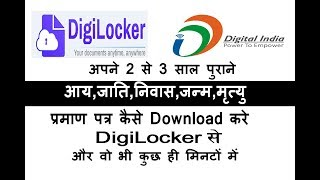 How to Download Income,Domicile,Caste,Birth And Death Certificate in hindi
