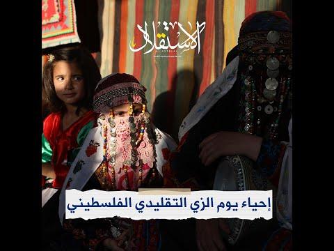 فلسطينيون يشاركون بإحياء يوم الزي التقليدي #الفلسطيني