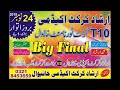 T 10 Tounament In Khanewal(Irshaad Cricket Acadmey) Live Streeming POwerd By Instacom Pvt Ltd